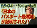 【竹田恒泰】世界ランク1位『日本のパスポート最強説』が証明されたの画像