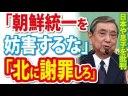 【河野洋平】日本の対北朝鮮政策を批判「朝鮮統一を妨害するな」の画像