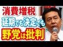 【消費増税】枝野「象徴的な愚作」小池「国民的な大闘争を呼びかける」の画像