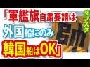 【旭日旗】韓国「国旗だけを掲げるよう求めたのは外国船のみ。韓国は問題なし」の画像