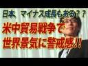 【竹田恒泰】米中貿易戦争で世界景気に警戒感の画像