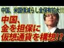 【竹田恒泰】中国『金』を担保にした仮想通貨を構想の画像