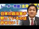 【レーダー照射】玉木雄一郎が枝野代表を猛批判「韓国に抗議するべき」の画像