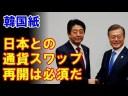 【日韓関係】韓国紙「日本との通貨スワップ再開は必須だ」の画像