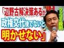 【立憲民主党】枝野幸男「辺野古の解決策あるが、政権交代後でないと明かせない」の画像