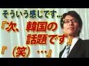 【竹田恒泰】韓国への対抗措置、最も効果的なのは!?の画像