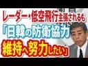 岩屋毅防衛大臣は韓国のスパイか!?日韓の防衛協力維持についての画像