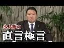【水島総】保守新党創設へ、日本を主語としないグローバリストへ国民の怒りを!の画像