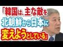元駐日韓国大使館公使「韓国は主な敵を北朝鮮から日本に変えようとしている」の画像