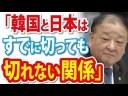 【韓日議連】姜会長「韓国と日本はすでに切っても切れない関係」の画像