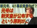 【竹田恒泰】新元号発表なぜ4/1?『元号は新天皇が公布』の原則を破ってまでやること!?の画像