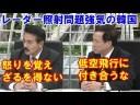 【レーダー照射】論点をすり替える韓国に日本はどうする?の画像