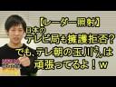 【テレ朝】テレビ局もレーダー照射は流石に擁護しきれない!?【玉川徹】の画像