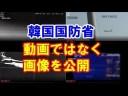 【低空威嚇飛行】韓国国防省が画像を公開の画像