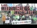 朝日新聞東京本社前で『朝日新聞に対する連続抗議行動』をやってみたの画像