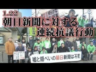 朝日新聞東京本社前で『朝日新聞に対する連続抗議行動』をやってみた