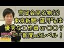 【東京新聞】望月衣塑子は工作員か!?の画像