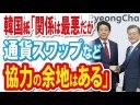 韓国メディア「関係は最悪だが、通貨スワップなど協力の余地はある」の画像