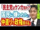 玉木雄一郎「民主党はケンカ別れで国民に嫌われた。仲直りで政権担える」の画像