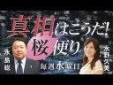 天皇陛下侮辱発言の韓国に懲罰を!の画像