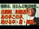 【竹田恒泰】北朝鮮、中国に漁業権売却で制裁逃れ!韓国は北朝鮮に石油融通の画像