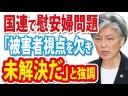 【韓国】国連で慰安婦問題について演説「被害者視点を欠き、未解決だ!」の画像