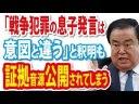 【韓国】『天皇は戦争犯罪の息子』発言の国会議長、証拠音声で再炎上の画像
