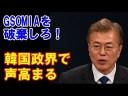 【韓国】日韓秘密軍事情報保護協定の破棄を求める声高まる【GSOMIA】の画像