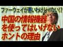 【竹田恒泰】中国の情報機器を使ってはいけないホントの理由【ファーウェイ】の画像