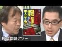 【加藤健】朝鮮総連に破産申立てを!奪われた血税1兆3千億円についての画像