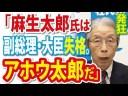 【社民党】又市征治党首「麻生太郎氏は副総理・大臣失格!アホウ太郎だ」の画像