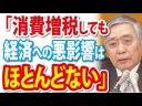 【日銀】黒田総裁「消費増税しても経済への悪影響はほとんどない」の画像