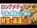 【日露】ロシア「日本は帝政ロシア時代の財宝9兆円を返還しろ」の画像