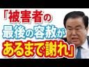 【徴用工・慰安婦】韓国の国会議長「被害者の最後の容赦があるまで謝れ」の画像
