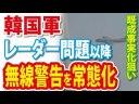 【韓国軍】レーダー問題以降、無線警告を常態化【既成事実化を狙い】の画像