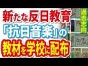 【韓国】新たな反日教育『抗日音楽』の教材を全学校に配布の画像