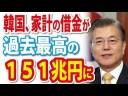 【韓国経済】借金が過去最高の151兆円になった模様の画像