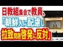 【日教組集会】教員「朝鮮人に配慮し拉致問題啓発に反対」【DVDめぐみ】の画像