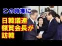 【日韓関係】日韓議員連盟の額賀福志郎会長が非公開で韓国を訪問した件の画像
