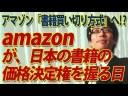 【竹田恒泰】ろくに日本に納税していないアマゾンが日本の書籍の価格決定権を握る!?の画像