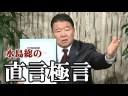 【チャンネル桜】NHK民放の放送利権解体!国民保守党主要政策改訂版の画像