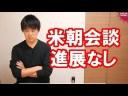 【米朝首脳会談】金正恩「制裁全面解除して」トランプ「ダメだ」の画像