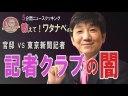 【マスゴミ】官邸 vs 東京新聞記者、記者クラブの闇についての画像
