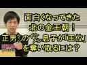 【北朝鮮】金正男のイケメン息子『金漢率』が王位を奪い取るには?の画像