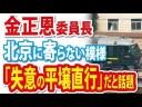 米朝首脳会談後の金正恩、中国北京に寄らずに『失意の平壌直行』の画像