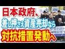 【徴用工】日本政府、差し押さえ資産売却なら関税引き上げ検討【対抗措置】の画像