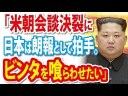 北朝鮮「米朝首脳会談の決裂に日本は朗報として拍手している。ビンタを喰らわせたい輩だ」の画像