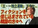 【竹田恒泰】『三・一独立運動』フィクションを信じ込まされている韓国の方々への画像