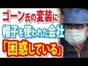【ゴーン被告保釈】変装に使われた帽子の会社『日本電装株式会社』が困惑している件の画像
