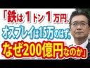 【立憲民主党】 川内博史「鉄1tは1万円、オスプレイは15tだから15万円」の画像